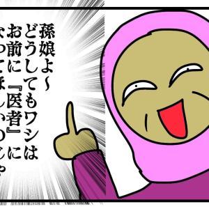 マレーシア人義母との同居日記⑥娘が嫌なら息子に『そうなるように』まじないかける義母