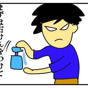 これでいいのか?息子が通うマレーシアのローカル幼稚園の先生のしつけ法③手洗い