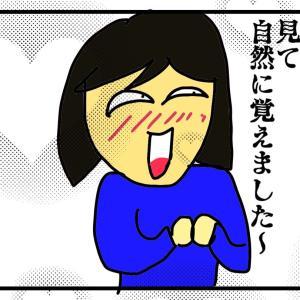 海外にいる日本人とのハーフの子供は○○○○○○○から『日本語』を学ぶ①なぜそんな言葉を