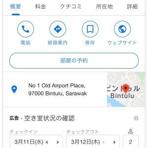マレーシア、サラワク州の『我が町ニュース』③あの世界的有名ホテルチェーン店『マリオット』が上陸