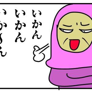 マレーシア人義母との同居日記⑨悪魔が食べ物を舐めるから