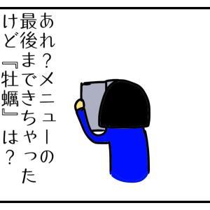 息子の幼稚園のママ友さんからマレーシア情報を仕入れるemiemi③『牡蠣』は・・・?