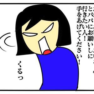 今年は主人にお祝いしてもらうぞ!emiemiの誕生日だよ!『だ~いさくせ~ん』【後編】