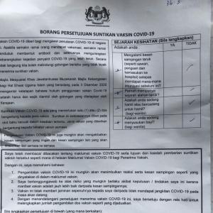 マレーシアの田舎町で『コロナワクチン』を受けよう!いったいどのような流れ?③
