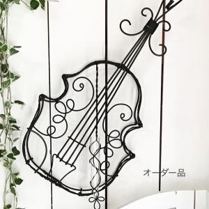 オーダー品〜バイオリンの音色〜