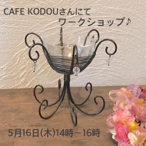 cafe ワークショップのご案内です♪