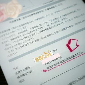 """""""障害年金""""申請の結果…①"""