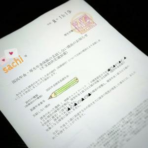 """""""障害年金""""申請の結果…②"""
