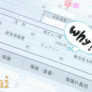 入院【神経内科⑰】2020/5/29〜