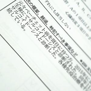 終わった〜!!!!①