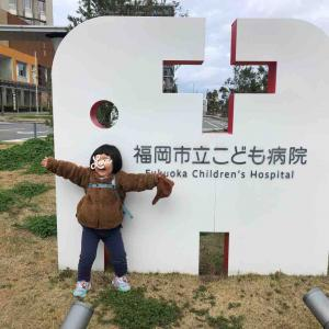先天性内反足の治療をはじめて3年4ヵ月、東京から「福岡市立こども病院」へ転院