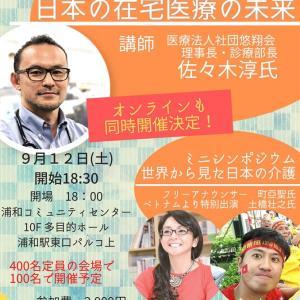 9月12日「WITHコロナ時代の日本の在宅医療の未来」オンラインセミナー