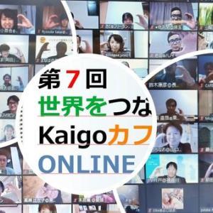第7回 世界をつなぐKaigoカフェ@オンライン