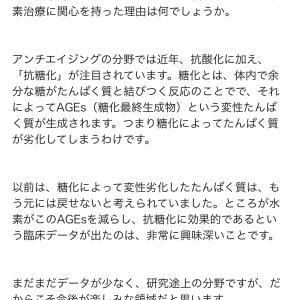 水素治療に注目する青木晃医師