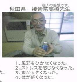 秋田県の整骨院・高橋先生の水素体験談