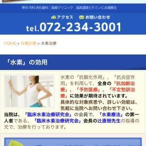 大阪で水素治療を行う尾崎クリニック