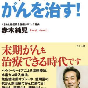 ステージ4のがんを治す!by赤木純児院長