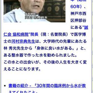神戸の協和病院も水素治療を行なっています。
