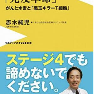 がん治療の『免疫革命』by赤木純児著