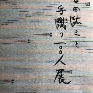 吉田絋三と手織り100人展