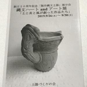 創作土器の展示会
