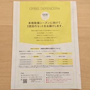 ORBIS ディフェンセラ定期プログラム2回目。