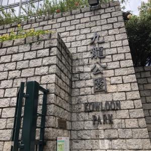 【九龍公園教室】6月16日再開