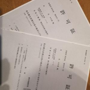 本日、堺市保健所の許可証が届きました。明日からクレープ屋さんを始めます。