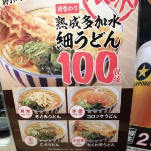まいどおおきに食堂で、ほんまにうどんがいっぱい100円やった。