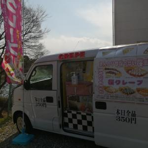 3月15日17時まで近大病院狭山の前でクレープ屋さん営業しています。
