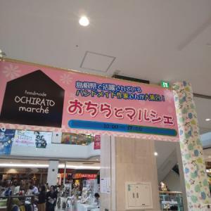 イベント報告「OCHIRATO MARCHE 」「CherieCoCo 新春カードリーディング」