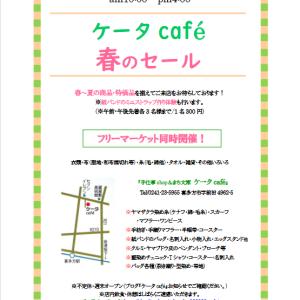 『ケータcafé』春のセール開催
