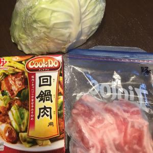 クックドゥの回鍋肉。