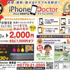 iPhone Doctor 敦賀店 2周年記念キャンペーン