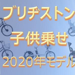 【2019→2020モデル】何が変わった?ブリヂストン子供乗せ