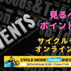 2021サイクルモードオンライン(CYCLE MODE Online)見たいポイント(イーバイク編)