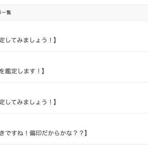 【福山雅治さんの記事で1位になりました!】