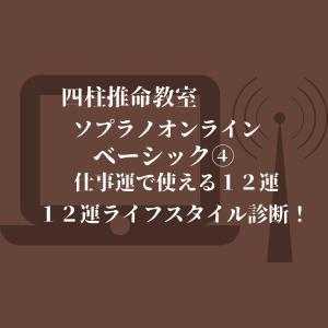 【四柱推命教室「ソプラノオンライン」 ズーム・レッスンを開催しました!】
