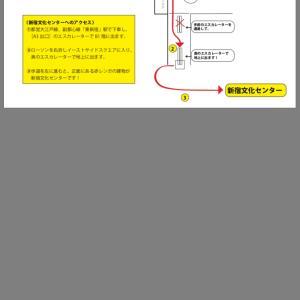【起立性調節障害】10月14日、新宿文化センターの御案内と関東出張編❶