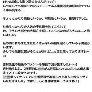 快復御礼メールと公認心理士 佐々木智城先生 神戸講演会❸ご感想の紹介 再掲