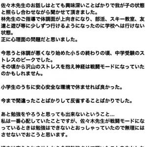 【起立性調節障害】御礼メールと大反響を呼んだ神戸講演会❻