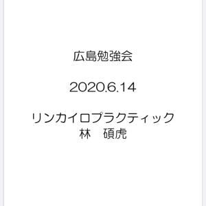 【起立性調節障害】6月14日、広島勉強会の資料が出来ました。