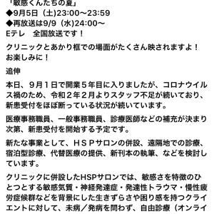 【起立性調節障害】十勝むつみのクリニック 長沼睦雄医師出演NHK eテレ 緊急お知らせ