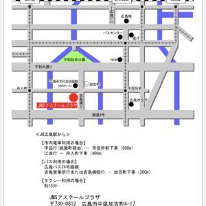 【起立性調節障害】熊本、広島、仙台の起立性調節障害、子供の自律神経症状勉強会の開催日程