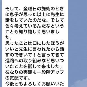 【起立性調節障害】❼今日は謝りにきました、横浜&新宿出張編