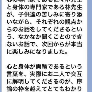 【起立性調節障害】札幌市ズーム座談会の感想文と、ご報告❺