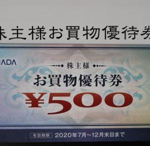 「ヤマダ電機」「山喜」から株主優待品が届きました