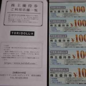 「トリドール」から株主優待品が届きました
