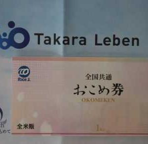 「タカラレーベン」から株主優待が届きました