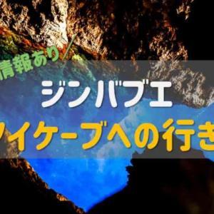 ジンバブエの絶景!青の洞窟「チノイケーブ」の行き方と観光情報